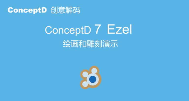 ConceptD 7 Ezel