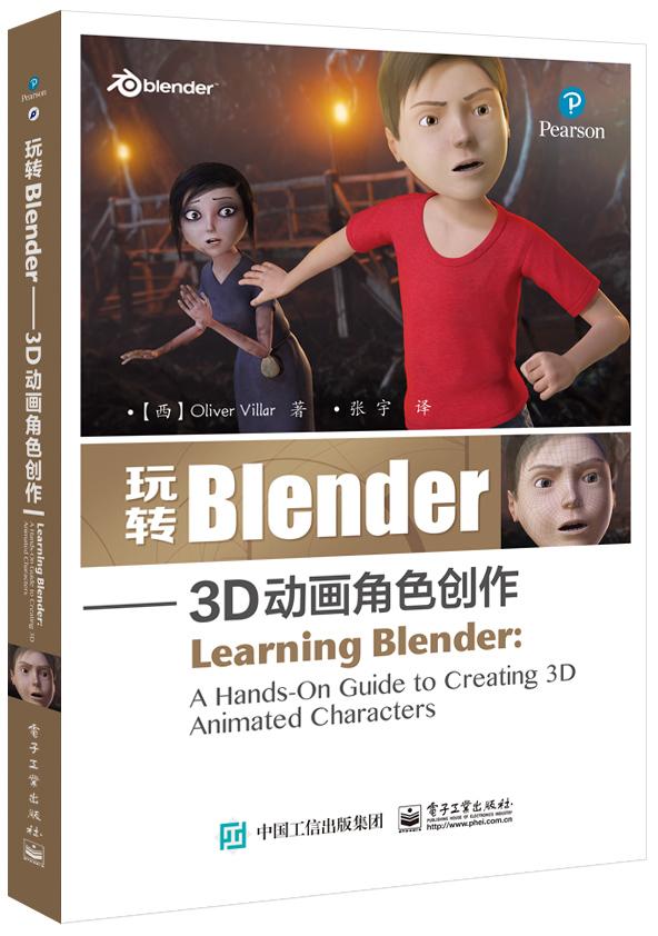 玩转Blender-3d