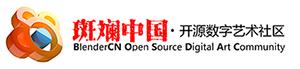 Blender中国社区